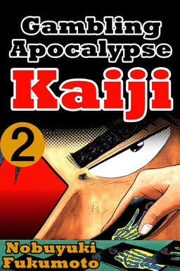 Gambling Apocalypse Kaiji 2