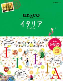 地球の歩き方 aruco18 イタリア 2019-2020-電子書籍