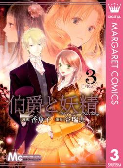 伯爵と妖精 3-電子書籍