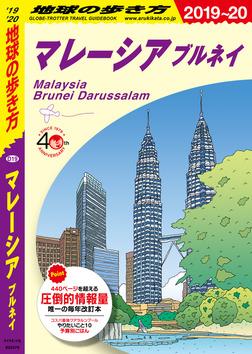 地球の歩き方 D19 マレーシア ブルネイ 2019-2020-電子書籍