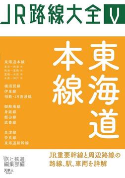 JR路線大全 東海道本線-電子書籍