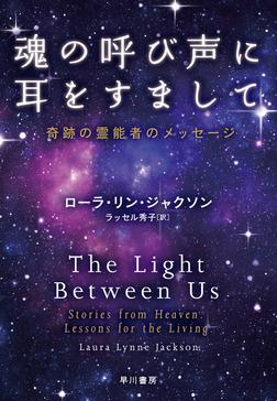 魂の呼び声に耳をすまして──奇跡の霊能者のメッセージ-電子書籍