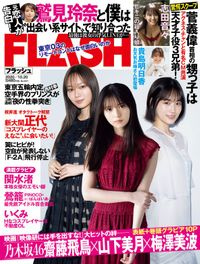 週刊FLASH(フラッシュ) 2020年10月20日号(1577号)