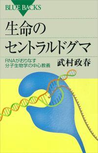 生命のセントラルドグマ RNAがおりなす分子生物学の中心教義