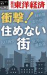 衝撃!住めない街―週刊東洋経済eビジネス新書No.342