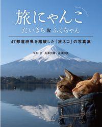 旅にゃんこ だいきち&ふくちゃん(マキノ出版)