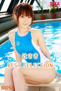 辻さき BEST SELECTION