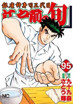 江戸前の旬 95-電子書籍
