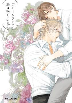 フローリストの恋は咲く【電子限定かきおろし付】-電子書籍