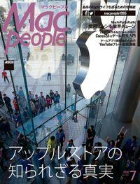 MacPeople 2014年7月号