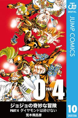 ジョジョの奇妙な冒険 第4部 モノクロ版 10-電子書籍