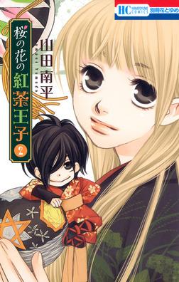 桜の花の紅茶王子 2巻-電子書籍