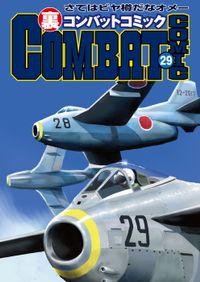 裏コンバットコミック29