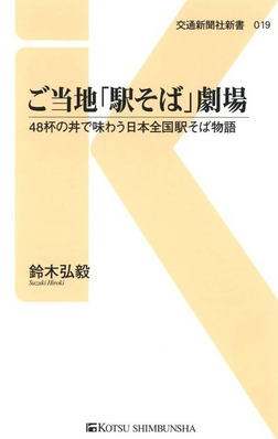 ご当地「駅そば」劇場-電子書籍
