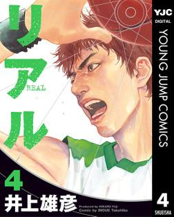 リアル 4-電子書籍