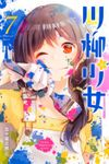 川柳少女(7)