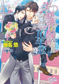 失恋花嫁の10年恋-電子書籍
