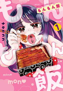 もんもん飯(1)-電子書籍