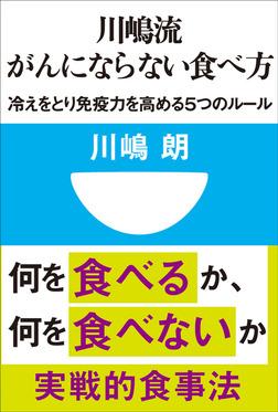 川嶋流 がんにならない食べ方 冷えをとり免疫力を高める5つのルール(小学館101新書)-電子書籍