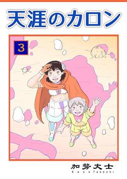 天涯のカロン 3巻-電子書籍
