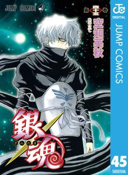 銀魂 モノクロ版 45-電子書籍