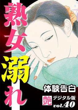 【体験告白】熟女溺れ-電子書籍