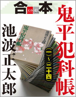 合本 鬼平犯科帳(一)~(二十四)【文春e-Books】-電子書籍