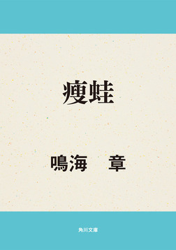 痩蛙-電子書籍