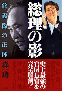 総理の影~菅義偉の正体~