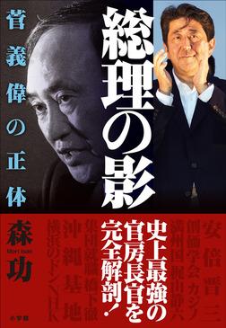 総理の影~菅義偉の正体~-電子書籍
