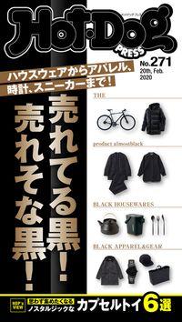 Hot-Dog PRESS (ホットドッグプレス) no.271 売れてる黒! 売れそな黒!