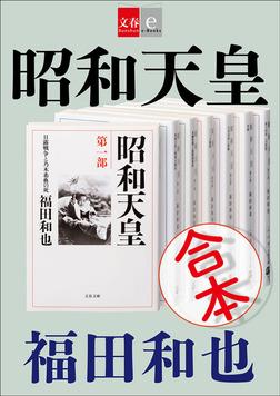 合本 昭和天皇【文春e-Books】-電子書籍