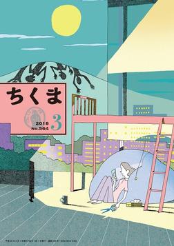 ちくま 2018年3月号(No.564)-電子書籍