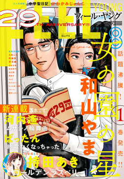 FEEL YOUNG 2020年8月号-電子書籍