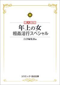 年上の女 相姦淫行スペシャル(コスミック告白文庫)