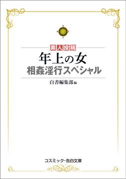 年上の女 相姦淫行スペシャル-電子書籍