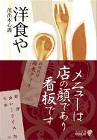 洋食や(中公文庫BIBLIO)