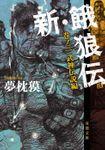 新・餓狼伝(双葉文庫)