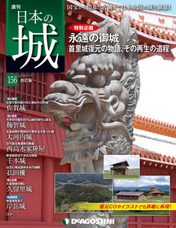 日本の城 改訂版 第156号-電子書籍