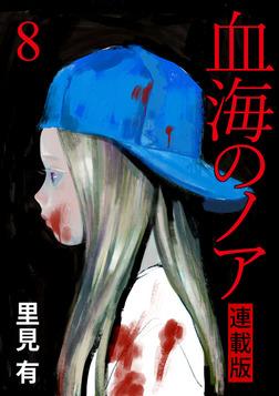 血海のノア WEBコミックガンマ連載版 第8話-電子書籍