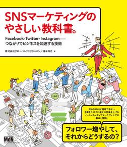 SNSマーケティングのやさしい教科書。 Facebook・Twitter・Instagramーつながりでビジネスを加速する技術-電子書籍