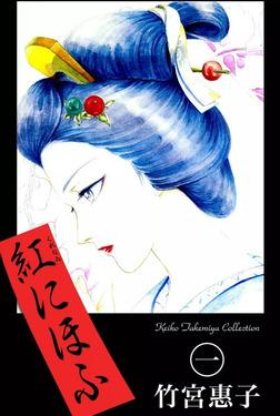 紅にほふ (1)-電子書籍