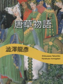 唐草物語-電子書籍