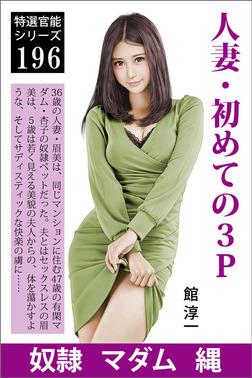 人妻・初めての3P-電子書籍