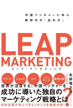 リープ・マーケティング 中国ベンチャーに学ぶ新時代の「広め方」-電子書籍