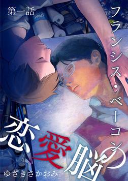 フランシス・ベーコンの恋愛脳 第1話-電子書籍
