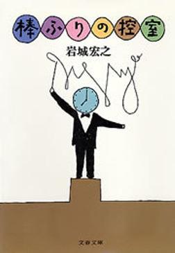 棒ふりの控室-電子書籍