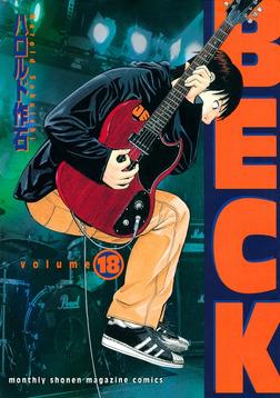 BECK(18)-電子書籍