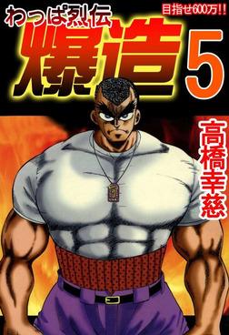わっぱ烈伝爆造5-電子書籍