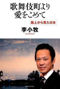 歌舞伎町より愛をこめて : 路上から見た日本-電子書籍